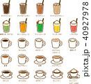 カフェ 飲み物イラストセット(グリーンストロー) 40927978