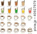 カフェ 飲み物イラストセット(ブルーストロー) 40927979