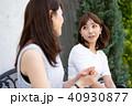 若い 女性 旅行の写真 40930877