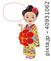 沖縄 琉球 からじ結い 女性 ふき出し 40931062