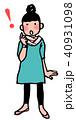女性 驚き 人物のイラスト 40931098