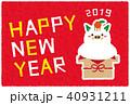年賀状テンプレート 年賀状 正月のイラスト 40931211