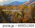 紅葉 鳴子峡 秋の写真 40931369