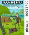 狩り 狩 ハントのイラスト 40933790
