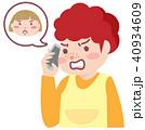 主婦 怒る スマホのイラスト 40934609