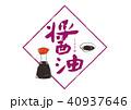 醤油 筆文字 40937646