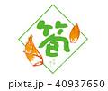 筍 筆文字 文字のイラスト 40937650