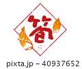 筍 筆文字 文字のイラスト 40937652