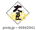 大豆 筆文字 40942041