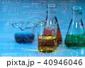 研究イメージ 40946046