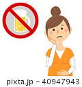 人物 女性 妊婦のイラスト 40947943
