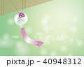 風鈴 夏 風物詩のイラスト 40948312