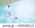 風鈴 夏 風物詩のイラスト 40948313