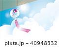 風鈴 夏 風物詩のイラスト 40948332