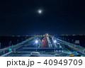 海ほたるパーキングエリア夜景 40949709