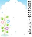 朝顔 花 植物のイラスト 40950835