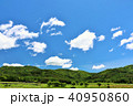 青空 初夏 山の写真 40950860