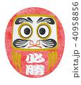 だるま 達磨 必勝のイラスト 40958856