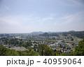 仙北 風景 晴れの写真 40959064
