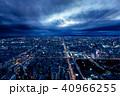 夜景 都会 都市の写真 40966255