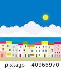 街並み 夏 海のイラスト 40966970