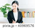 ジャケットを着た女性 ビジネス 40969576