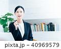 ジャケットを着た女性 ビジネス 40969579