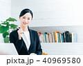 ジャケットを着た女性 ビジネス 40969580
