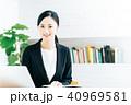 ジャケットを着た女性 ビジネス 40969581