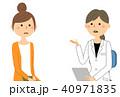 医者 女性 診察のイラスト 40971835