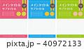 チラシのテンプレート3色 40972133