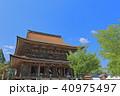 金峯山寺 本堂 蔵王堂の写真 40975497