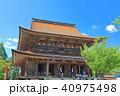 金峯山寺 本堂 蔵王堂の写真 40975498