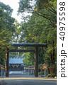 宮崎神宮 神社 鳥居の写真 40975598