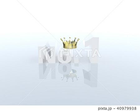 CG イラスト 王冠 クラウン 順位 ランキング ナンバー1 40979938
