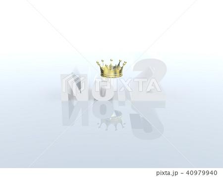 CG イラスト 王冠 クラウン 順位 ランキング ナンバー2 40979940