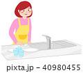 掃除 主婦 シンクのイラスト 40980455