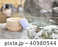 温泉 40980544