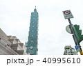 台北101 40995610