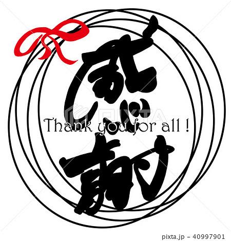 筆文字 感謝(リボン).n 40997901