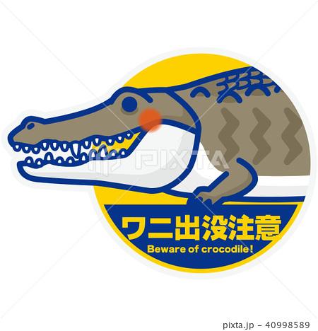 ワニ出没注意ステッカー(クロコダイル・青罫) 40998589