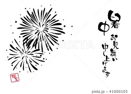 花火の暑中見舞いテンプレート 41000105