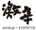 激辛 筆文字 41009716