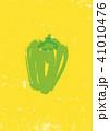 ピーマン 夏野菜 挿し絵のイラスト 41010476