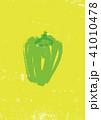 ピーマン 夏野菜 挿し絵のイラスト 41010478