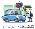 駐車禁止 人物 男性のイラスト 41011283