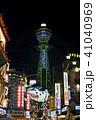 通天閣 夜景 夜の写真 41040969