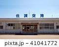 佐渡空港ターミナル 41041772