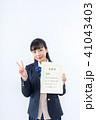 女子高生 表彰状 高校生の写真 41043403