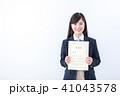 女子高生 表彰状 高校生の写真 41043578